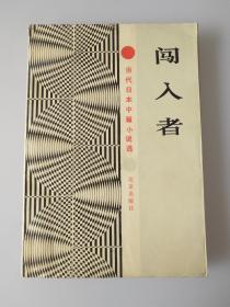 闯入者——当代日本中篇小说选