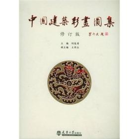 中国建筑彩画图集