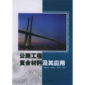 公路工程复合材料及其应用