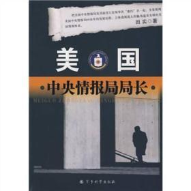 美国中央情报局局长 田实 军事科学出版社 9787802371316