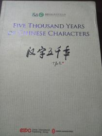 汉字五千年 FIVE THOUSAND YEARS OF CHINESE CHARACTERS