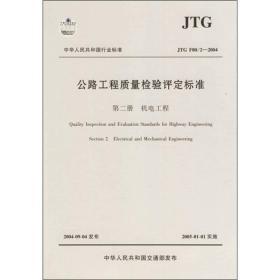 公路工程质量检验评定标准(第2册)(JTGF80/2-2004)