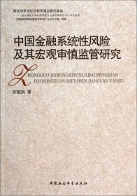 【正版】中国金融系统性风险及其宏观审慎监管研究 陈敏娟著