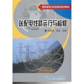 送配电线路运行与检修 (县市级电力企业岗位培训教材)