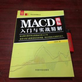 MACD指标入门与实战精解(零起点投资理财丛书)(炒股书籍)
