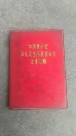 红宝书.中国共产党第九次全国代表大会文件汇编..有毛主席图片3张