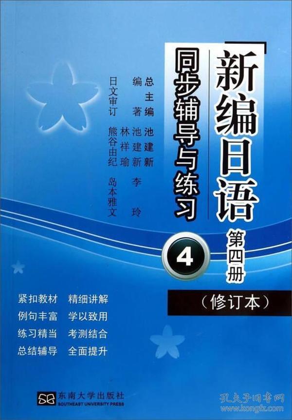 《新编日语》(修订本)同步辅导与练习:第四册