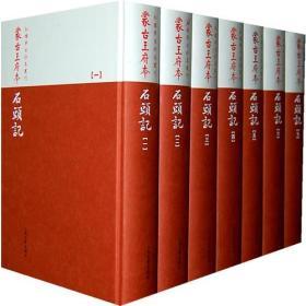 蒙古王府本石头记(7册)