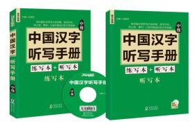 中国汉字听写手册:中级,练写本配听写本,有配套光盘完整