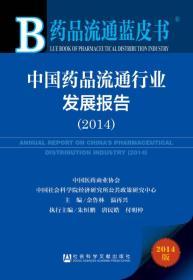 中国药品流通行业发展报告(2014版)/药品流通蓝皮书