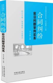 合同纠纷-前沿问题审判实务 李玉林 中国法制出版社 9787509355503