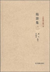 名家精注精评本:陆游集