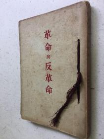 革命与反革命(中华民国十九年5月出版)