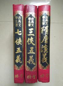 古典文学名著 隋唐演义 三侠五义 七侠五义 精装本  三册合售