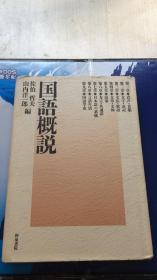 国语概说(日文原版)