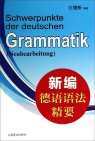 新编德语语法精要