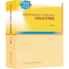 感染性疾病诊疗常规系列·内科诊疗常规
