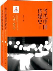 当代中国传媒史(1978—2010)