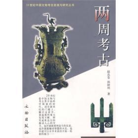 新书--20世纪中国文物考古发现与研究丛书:两周考古