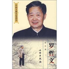 中国文博名家画传·罗哲文