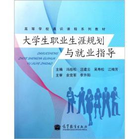 高等学校通识课程系列教材:大学生职业生涯规划与就业指导