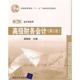 高级财务会计(第3版)