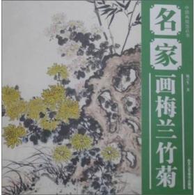 中国画技法丛书:名家画梅兰竹菊