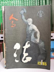 人与法(创刊号)