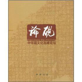 论砚:中华砚文化高峰论坛