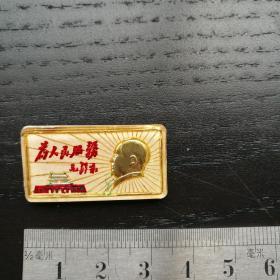 文革毛主席像章 为人民服务 塑料 彩色天安门