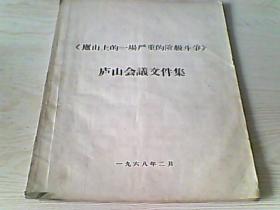 《庐山上的一场严重的阶级斗争》——庐山会议文件集