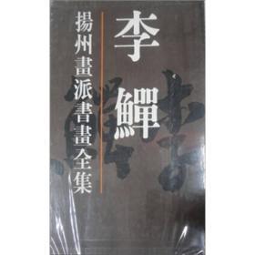 扬州画派书画全集(李鱓)