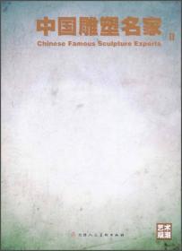 中国雕塑名家2