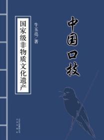 国家级非物质文化遗产:中国口技
