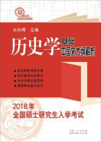 2018年全国硕士研究生入学考试历史学基础·中国史大纲解析