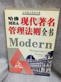 哈佛MBA现代著名管理法则全书