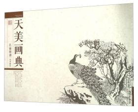 天美画典:孔雀图谱
