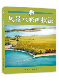 风景水彩画技法:西方经典美术技法译丛