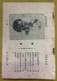 稀见:民国基督教杂志【兴华报】(1925年)第二十二年第二一册
