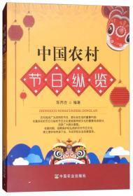 中国农村节日纵览
