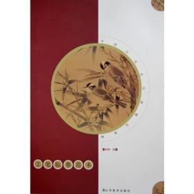 中国历代花鸟画精品典辑—工笔临摹范本