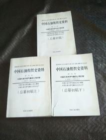 中国石油组织史资料 第二卷【中国石油天然气总公司时期1988.9--1998.7】总纂初稿 第二卷1998年7月----2012年6月,总纂初稿【上下册】 三本和售 书品如图 避免争议