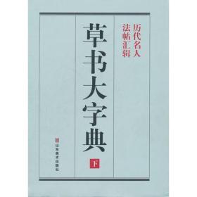 《草书大字典》整理本