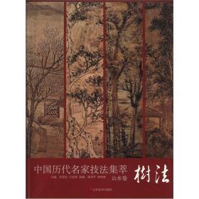 中国历代名家技法集萃·山水卷:树法
