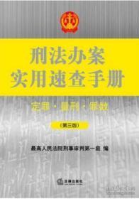 2018年新版刑法办案实用速查手册 定罪 量刑 罪数 (第三版)