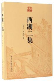 西湖二集/古典文库