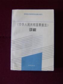《中华人民共和国票据法》讲解