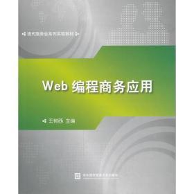Web编程商务应用