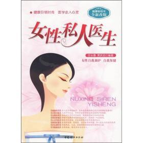 女性私人医生(全新改版)