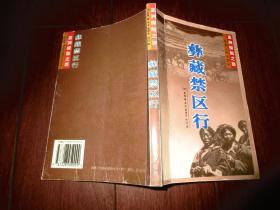 亚洲探险之旅—彝藏禁区行